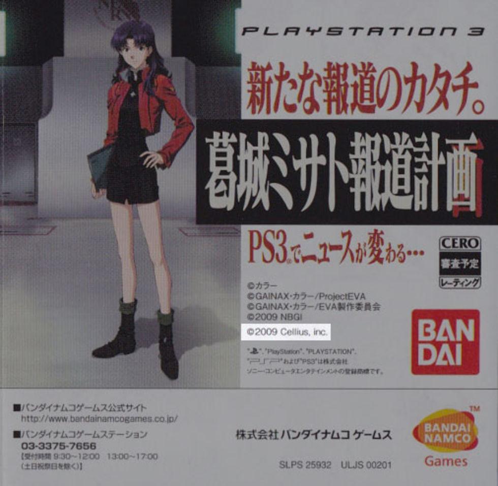 Evangelion-spel till Playstation 3