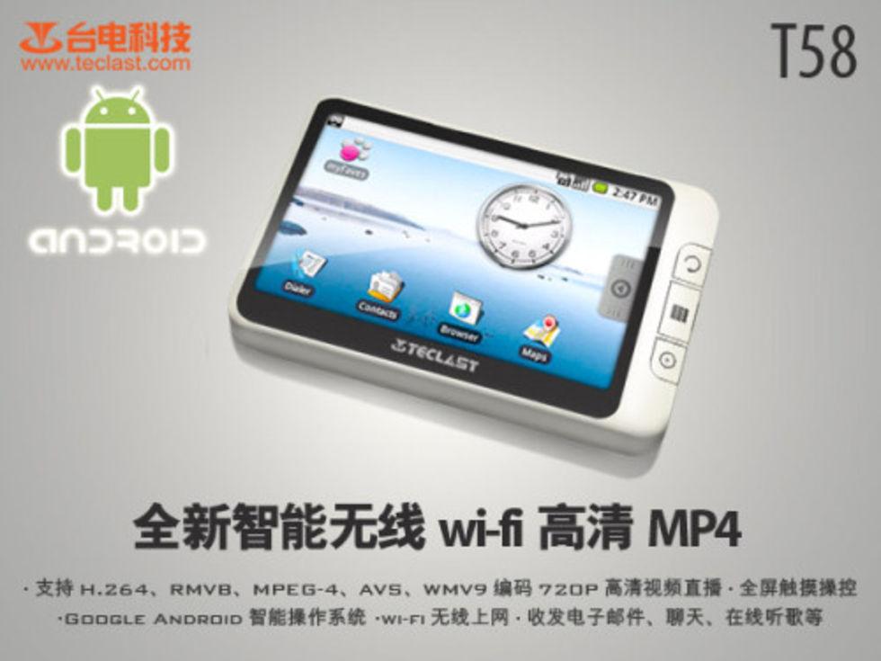 En mediaspelare med Android