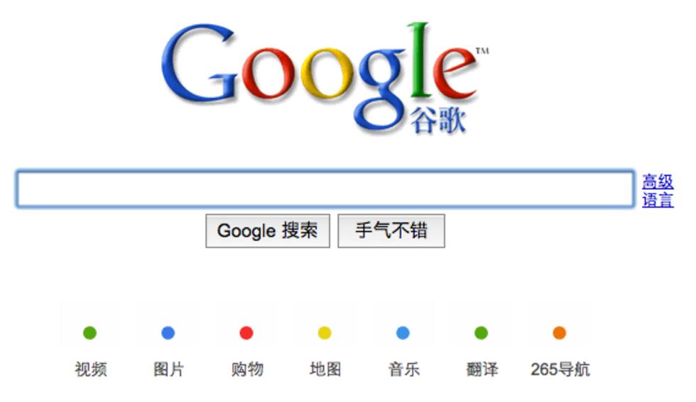 99,9% säkert att Google stänger ner i Kina