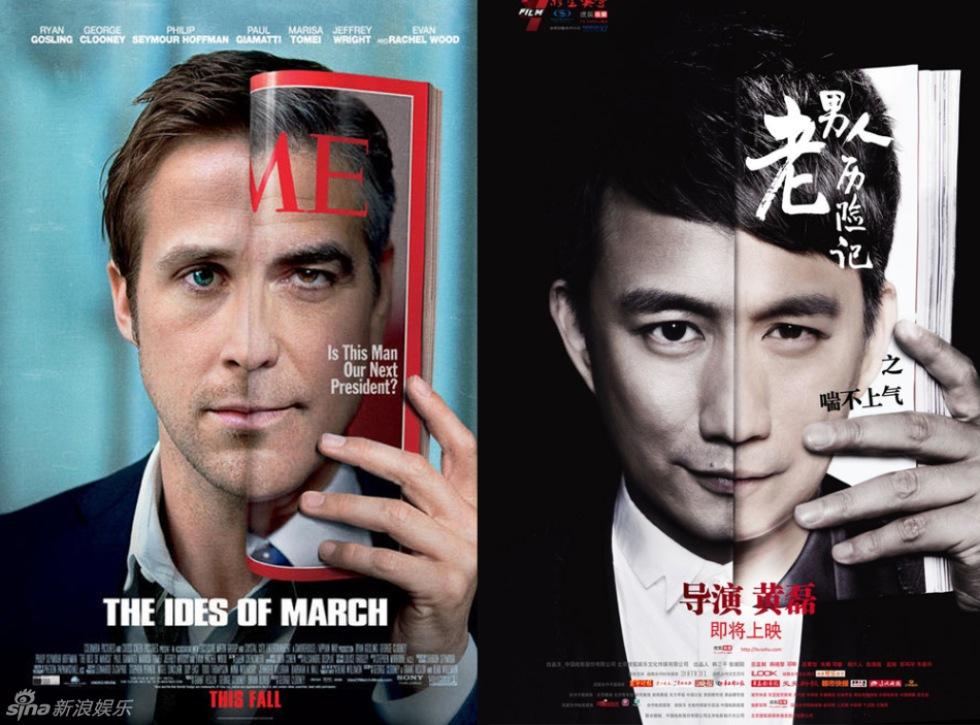 Kinas värsta affisch-stölder