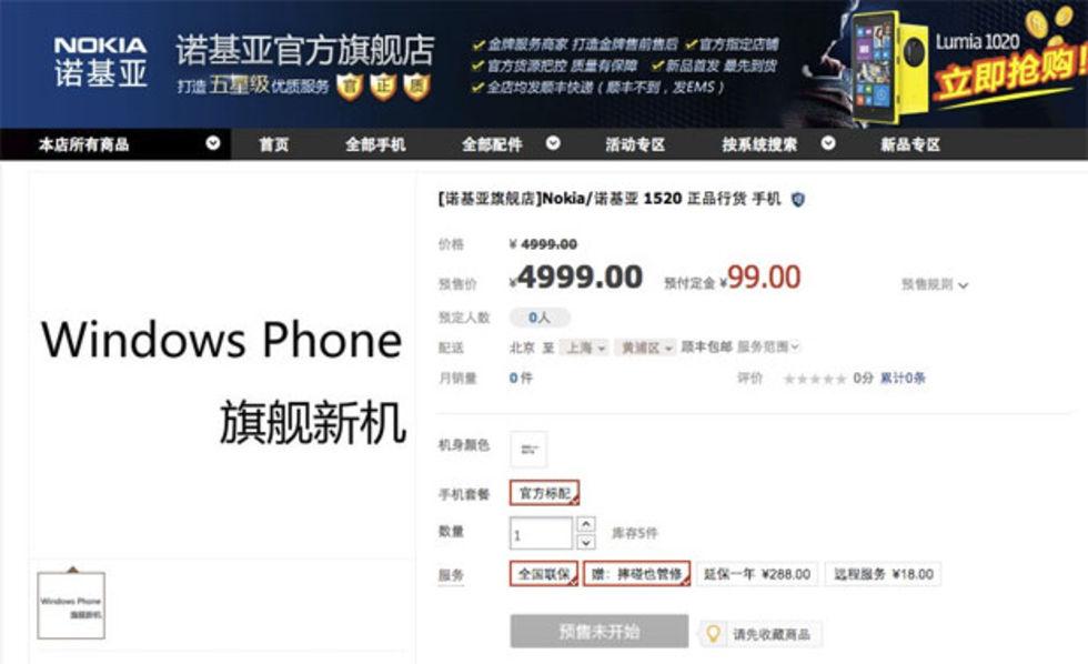 Kinesisk återförsäljare listar Lumia 1520
