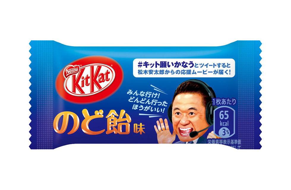 Nu finns det Kit Kat som smakar hostmedicin