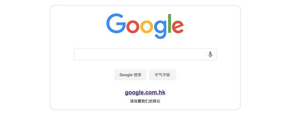 Google ryktas ta fram en censurerad sökmotor för Kina