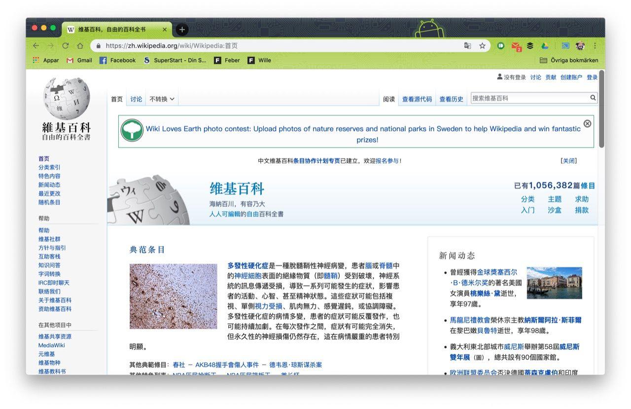 Kina börjar blockera ännu mer av Wikipedia