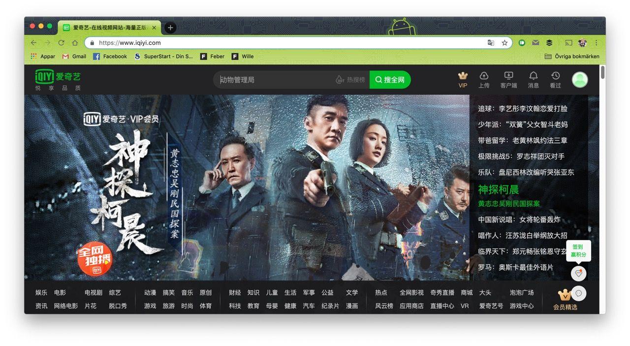 Kinas Netflix sugna på att lansera utomlands
