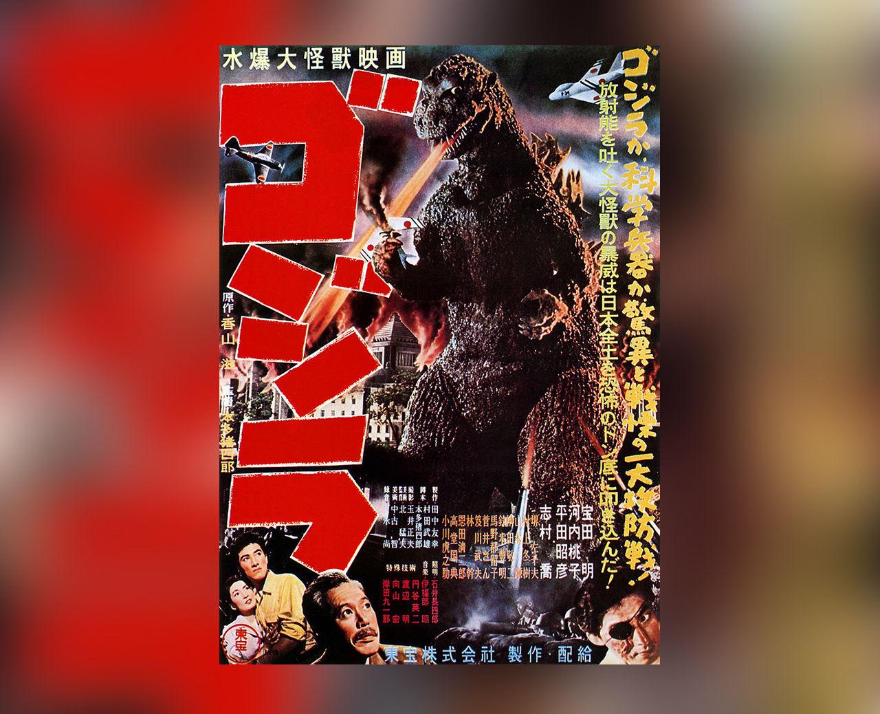 Tut i luren - Nu fyller Godzilla 65 år!