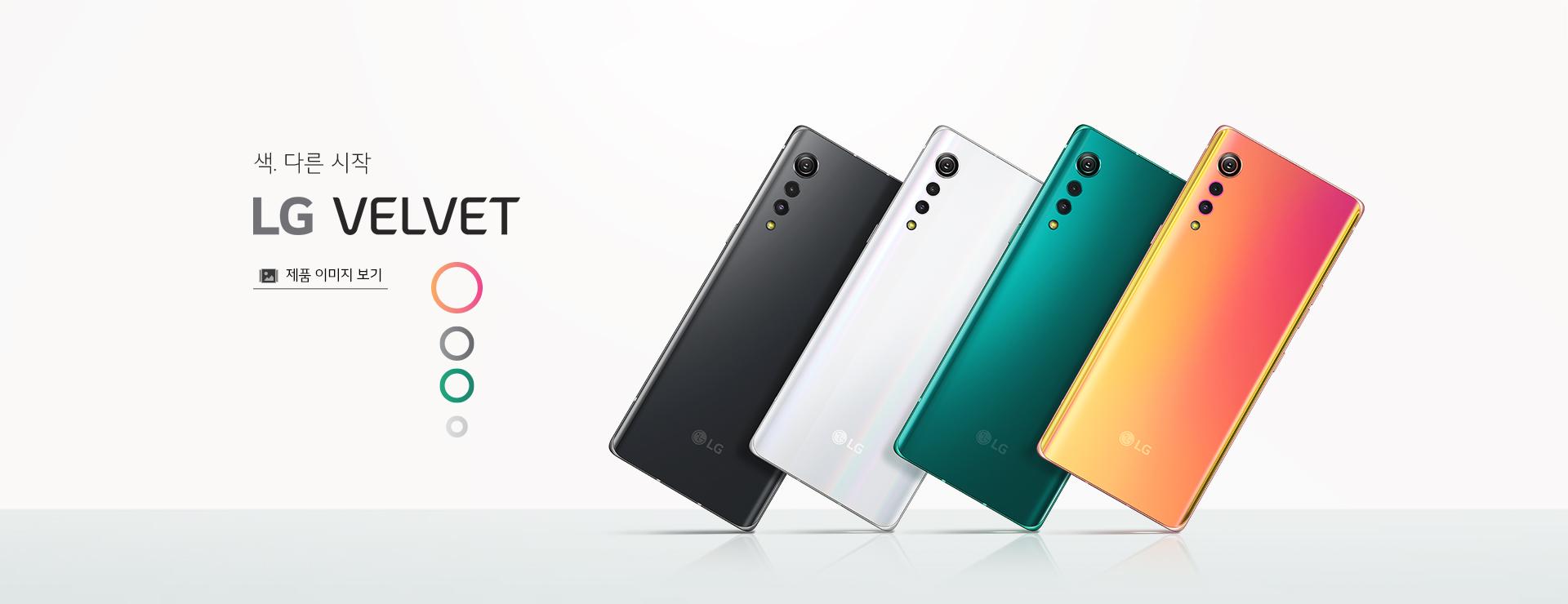 LG presenterar Velvet Årets mest långdragna presentation?