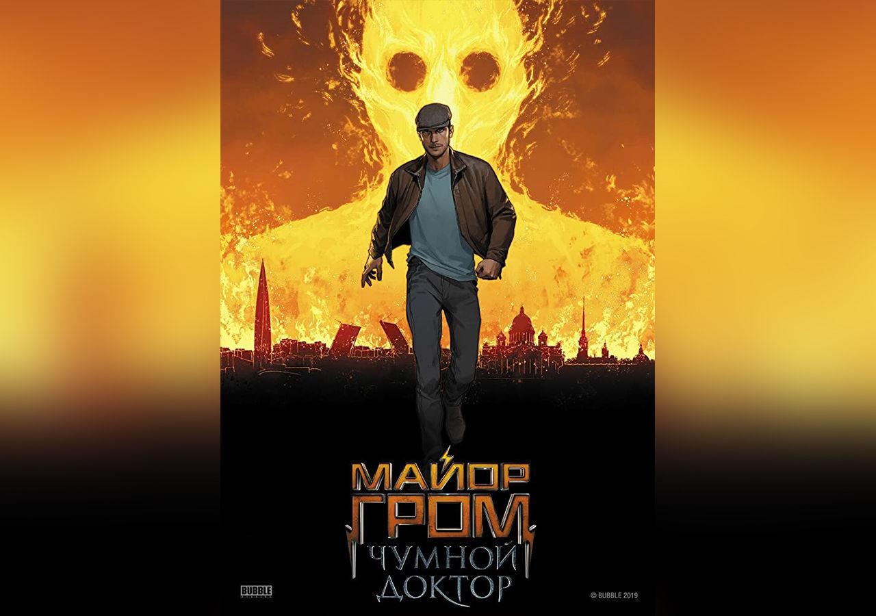 Kolla in trailern för Major Grom: Plague Doctor