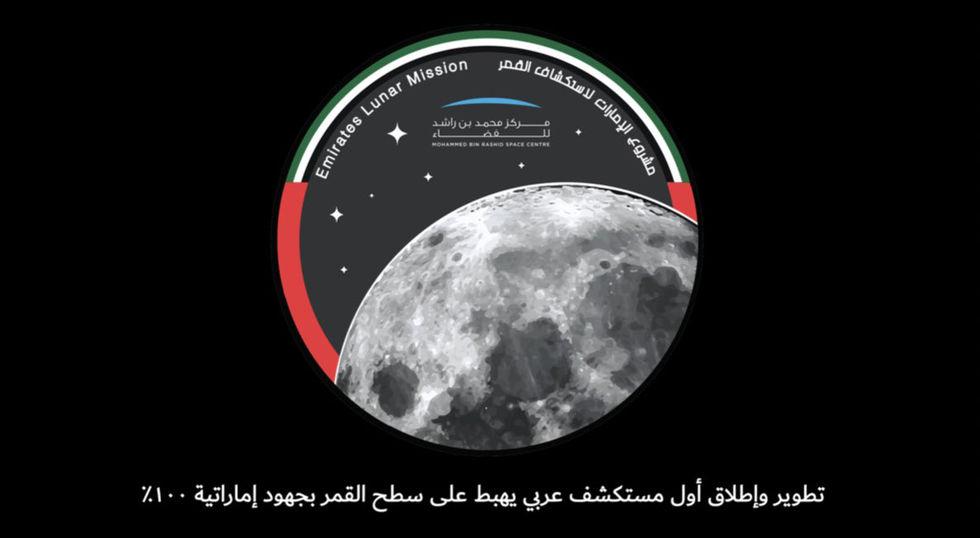 Förenade Arabemiraten planerar att landa på månen 2024