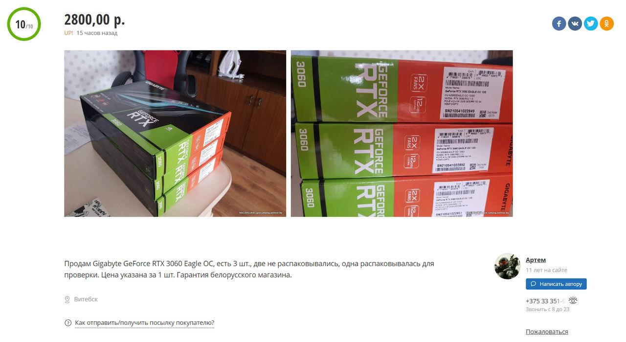 RTX 3060 har redan börjat säljas på andrahandssajt