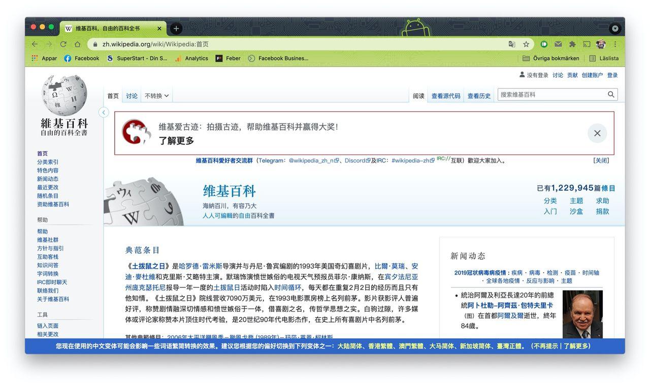 Wikimedia stänger av sju kinesiska redaktörer för Wikipedia